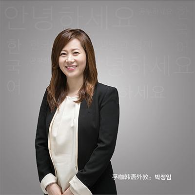 网上韩语培训教学外教